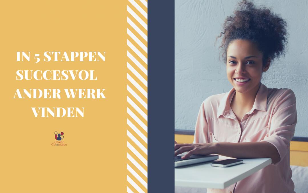 In 5 stappen succesvol ander werk vinden